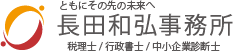 長田和弘事務所